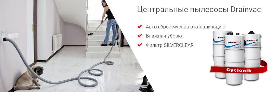fo-central-vacuum-drainvac