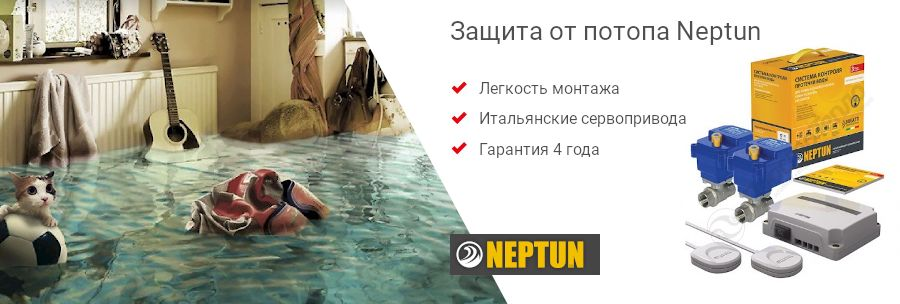 fo-flood-protection-neptun